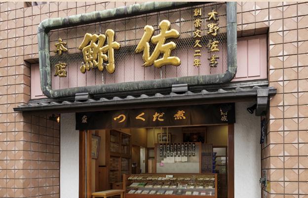 Donde comprar los mejores Tsukemono en Japón
